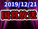 【生放送】国営放送 2019年12月21日放送【アーカイブ】