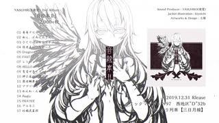 """YASUHIRO(康寛) 2ndAlbum """"音絵本Ⅱ"""" 【XFD】"""