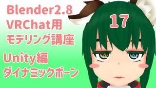 【Blender2.8版】VRChat用モデリング講座-17-【Unity編ダイナミックボーン】