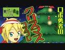 008:ロボ勇者のクリスマスコスプレ【VTuber】