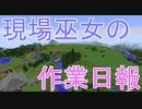現場巫女の作業日報01
