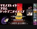 【千年戦争アイギス】マモノスレイヤーfromドットアニメイシヨン#7【忍殺】