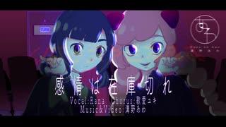 【Ranaと歌愛ユキ】感情は在庫切れ/溝野あわ【オリジナル曲】