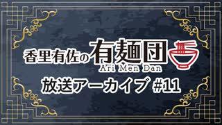 香里有佐の有麺団 第11回 ゲスト:木戸衣吹[ロケ先:らすた(代々木)]