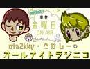 【単発帯ラジオ番組/金曜】ota2kky・たけしーのオールナイトラジニコ