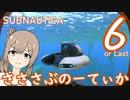 【Subnautica】さささぶのーてぃか6