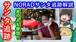 【ゆっくり解説】クリスマス特集!サンタ
