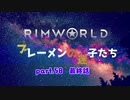 【RimWorld】ブレーメンの迷子たち part.58 最終話【ゆっく...