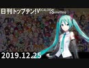 日刊トップテン!VOCALOID&something【日刊ぼかさん2019.12.25】