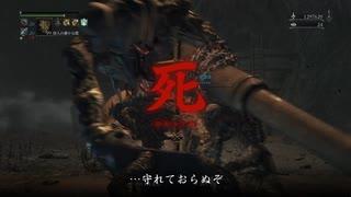 【Bloodborne】ホモと見るザ・ヤーナム生活S2.part3【前編】