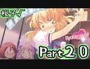 【グラフ】Flyable Heart(桜子√編)【実況プレイ】 Part20