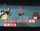 【ゆっくり解説】ボールジョイントの修理方法