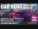 【Asphalt9】アスファルト9:Legends 「CAR HUNT EVENT (Nissan Leaf Nismo RC)」