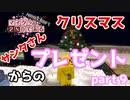 【マイクラ】サンタからのプレゼント?クリスマス光るクリスマスツリー作るよ♪フククラ2NDpart9