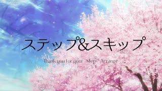 【#デレンジ第6弾】ステップ&スキップ-Thank you for your steps Arrange-【アイマスRemix】
