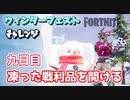 """【フォートナイト】ウィンターフェストチャレンジ九日目""""凍った戦利品を開ける"""""""