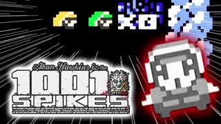 【1001 Spikes】初見殺しで死に狂う2人実況♯12