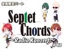 Septet Chords 〜Radio Konzert〜 第40回 (会員限定)