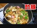 【こどおじクッキング】酢豚【第1回】