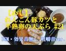 【めし】レンコンとんかつと半熟卵の天ぷら#21【BGM無し咀嚼音】