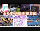 【2019年総集編】みんすくの動画総集編~2019年まとめました!~