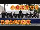 吹奏楽!!秦基博「ひまわりの約束」!!北九州・小倉城まつり!!