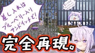 【ホロ鯖】有罪判決を下され自ら収監される猫又おかゆ