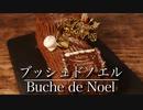 クリスマスケーキ【ブッシュドノエルの作り方】ネコノメレシピ