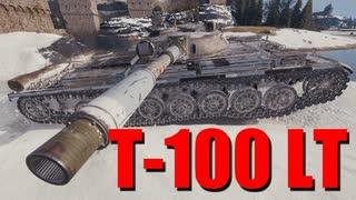 【WoT:T-100 LT】ゆっくり実況でおくる戦車戦Part658 byアラモンド