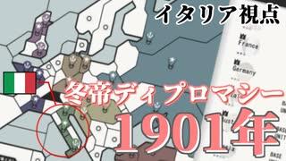 #01 冬帝ディプロマシー 1901年