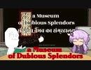 【a_Museum_of_Dubious_Splendors】SteamGAMEをサックリと vol.2【のじゃゆかり実況プレイ】