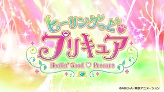 【OP】ヒーリングっど♥プリキュア Touch!!