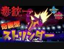 【ポケモン剣盾】ガラルで毒統一!奇襲型(一般的)ストリンダ―