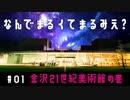 [デデデデザインて何?!] 金沢21世紀美術館の巻   NHK