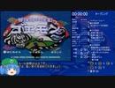 【RTA】冒険時代活劇ゴエモン100% 7:16:07 part1/10【修正版】