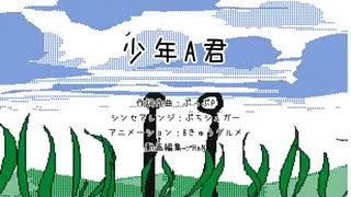 少年A君/ぷっぷP feat.鏡音レン