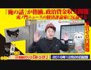 【バトル】虎ノ門ニュースの経済評論家に反論。「俺の話」が指摘した政治資金収支問題|みやわきチャンネル(仮)#675Restart534