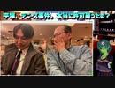 平塚(当時37歳)、デニーズ事件。本当に許可貰ったの?