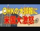 模型艦隊 NHKの大誤報にアメリカが激怒!2019.12.27
