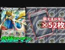 【ポケモンカード】エネ52枚入りの超神構築ザシアンデッキの力を受けろ!