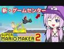 【マリオメーカー2】自作ステージお披露目タイム part9【VOIC...