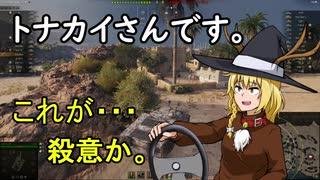 【WoT】霊夢の日雇い戦車道Ⅲ 4日目【ゆっくり実況】