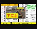 sakiquest2 #27:咲RPGを「咲-saki-」好きが阿知賀編の話をしながらゆっくり実況(初見プレイ)
