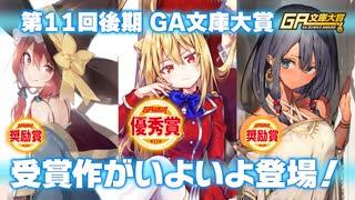第11回後期GA文庫大賞 受賞作3作同時発売!