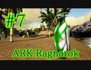 【ARK Ragnarok】旋盤とポット製作&グリフィンを見に行こう!【Part7】【実況】
