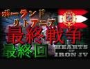「HoI4 KR」再び蘇る ポーランド=リトアニア連合 最終回