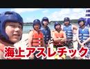 巨大すぎる海上アスレチックで笑えるほど人が吹っ飛んだ!? Floating Island in japan_2