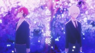 【MV】夜桜/あほの坂田×まふまふ