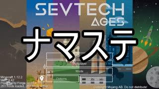 【Minecraft】ありきたりな技術時代#01【S