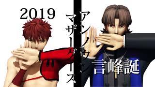 【Fate/MMD】言峰アンノウン【モデルテス
